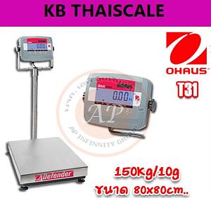 ตาชั่งดิจิตอล เครื่องชั่งวางพื้น 150kg ละเอียด100g แท่นชั่ง80x80cm OHAUS Defender3000 T31-8080-150
