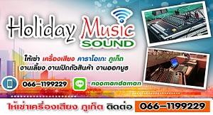 Holiday Music Sound Phuket
