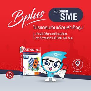 โปรแกรมเงินเดือนสำเร็จรูป Bplus HRM Small SME ชุด PR+TM
