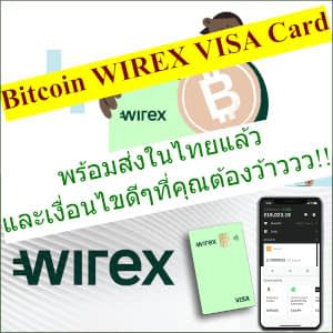 Bitcoin WIREX VISA Card