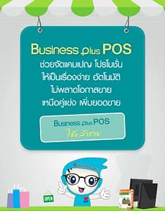 โปรแกรมขายหน้าร้าน Business Plus POS