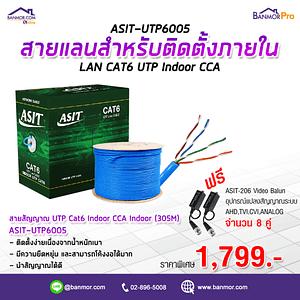 สายแลนคุณภาพดี ราคาประหยัดASIT-UTP6005-UTP Cat6 cca Indoor (305m./ม้วน) ฟรีบาลัน (บ้านหม้อ.com)