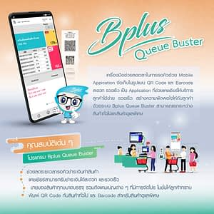 Bplus Queue Buster App on Android
