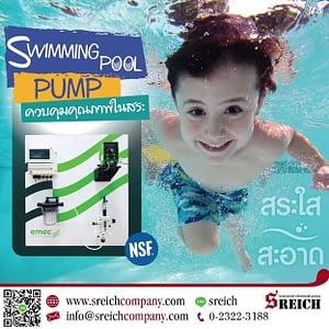 เอส ไรคส์ จำหน่ายปั๊มเติมคลอรีน เครื่องทรีตคลอรีน ปั๊มเติมสารส้ม เพื่อใช้ในการปรับสภาพน้ำในสระว่ายน้ำ