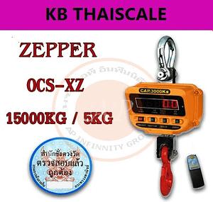 ตาชั่งแขวนดิจิตอล เครื่องชั่งแขวน 15000kg ละเอียด 5kg ZEPPER OCS-XZ15000kg (ผ่านการตรวจรับรองจากสำนัก ชั่ง ตวง วัด)