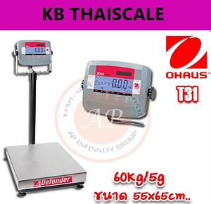 ตาชั่งดิจิตอล เครื่องชั่งวางพื้น 60kg ละเอียด5g แท่นชั่ง55x65cm OHAUS Defender3000 T31-5565-60