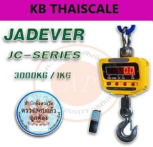 ตาชั่งแขวนดิจิตอล เครื่องชั่งแขวนดิจิตอล เครื่องชั่งแขวน 3000kg ละเอียด 1kg JADEVER JC Series