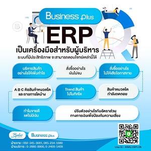 โปรแกรมบัญชีบริหารสำเร็จรูป Business Plus ERP
