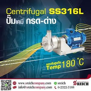 Tapflo CTI Industrial Pumps เครื่องปั๊มโซดาไฟ ปั๊มน้ำกรด มาตรฐานยุโรป