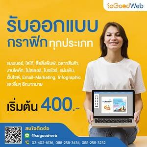 SoGoodweb