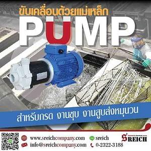 Magnetic Drive Pump ปั๊มสูบเคมีงานชุบ หมุนวนเคมี งานชุบโลหะ