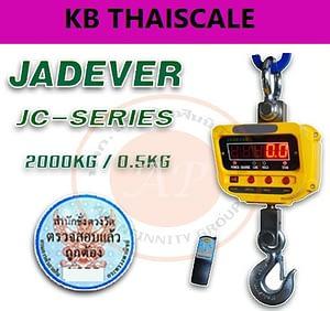 ตาชั่งแขวนดิจิตอล เครื่องชั่งแขวนดิจิตอล เครื่องชั่งแขวน 2000kg ละเอียด0.5kg JADEVER JC Series
