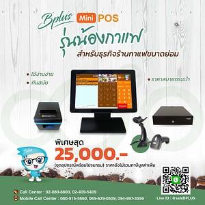 โปรแกรมขายหน้าร้าน Bplus MiniPOS รุ่นน้องกาแฟ