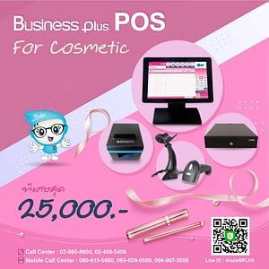 โปรแกรมขายหน้าร้าน Bplus MiniPOS รุ่นน้องCosme